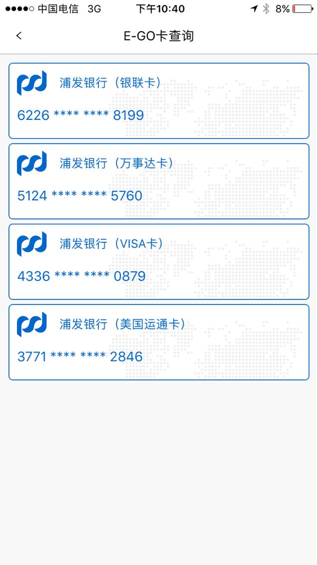 浦发银行 E-GO 虚拟信用卡 申请开通教程